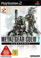 メタルギアソリッド2 サブスタンス(PlayStation2 the Best)