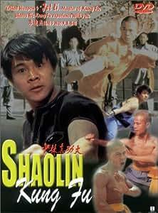 Shaolin Kung Fu