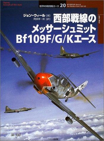 西部戦線のメッサーシュミットBf109F/G/Kエース (オスプレイ・ミリタリー・シリーズ―世界の戦闘機エース)