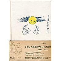 小艾,爸爸特别特别地想你!(1969-1972)
