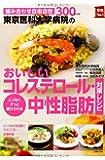 東京医科大学病院のおいしいコレステロール・中性脂肪対策レシピ―組み合わせ自由自在300レシピ (主婦の友実用№1シリーズ)
