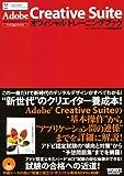 Adobe Creative Suiteオフィシャルトレーニングブック