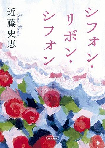 シフォン・リボン・シフォン (朝日文庫)