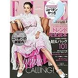 ELLE JAPON 2020年3月号 増刊