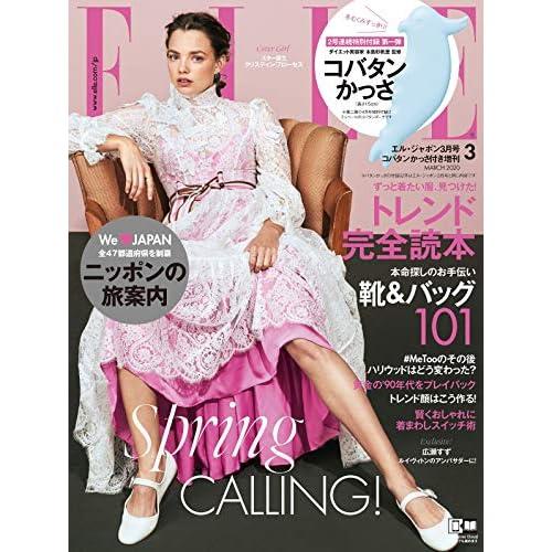 ELLE JAPON 2020年3月号 増刊 画像