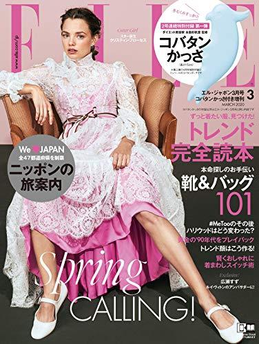 ELLE JAPON 2020年3月号 増刊 画像 A