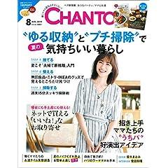 CHANTO 最新号 サムネイル