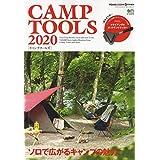 CAMP TOOLS 2020