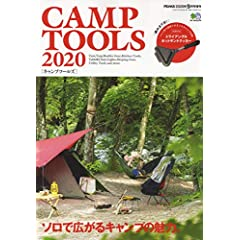CAMP TOOLS 最新号 サムネイル