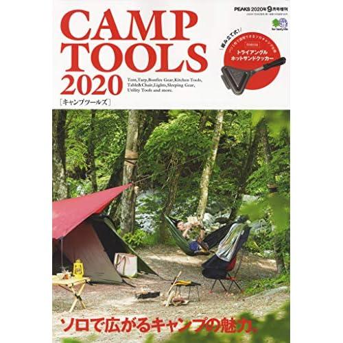 CAMP TOOLS 2020 画像