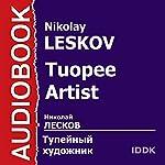 The Toupee Artist [Russian Edition] | Nikolay Leskov