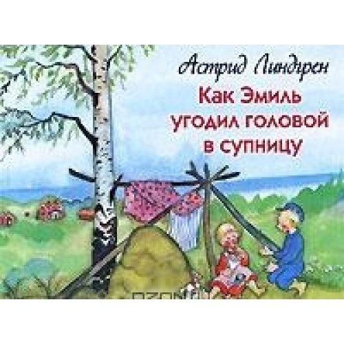 As Emil rammed my head into tureen Kak Emil ugodil golovoy v supnitsu ()