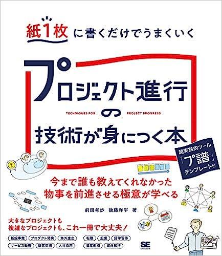 著書『紙1枚に書くだけでうまくいく プロジェクト進行の技術が身につく本』