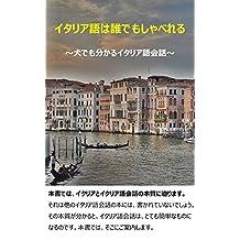 ITARIAGOHADAREDEMOSYABERERU: INUDEMOWAKARUITARIAGOKAIWA (Japanese Edition)