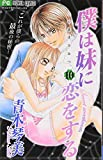 Boku Wa Imouto Ni Koiwosuru Vol.10 [In Japanese] (I Love My Little Sister - Secret Sweethearts)