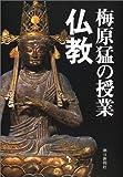 梅原猛の授業 仏教