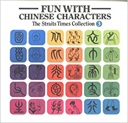 Fun with Chinese Characters: Characters and Roman Script v. 3 (Staits Times Collection)