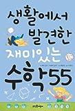 생활에서 발견한 재미있는 수학55 (One Minute Mysteries: 55 Mysteries You Solve With Math! [Korean Language Edition])