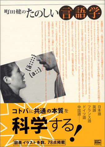 町田健のたのしい言語学