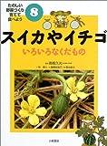 Suika ya ichigo : Iroirona kudamono