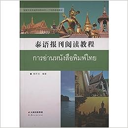 Thai Newspaper Reading Course - 泰语报刊阅读教程