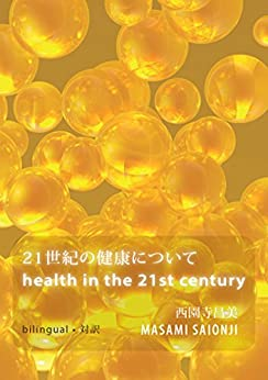 Health in the 21st Century / 21世紀の健康について: English-Japanese bilingual booklet / 英日対訳 by [Saionji, Masami]