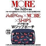 2019年9月号 SHIPS(シップス)× ハローキティ W ジップポーチ