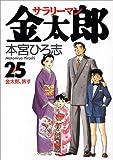 Salaryman Kintaro 25 (Young Jump Comics) (2000) ISBN: 4088760859 [Japanese Import]