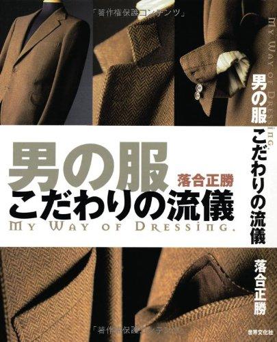 Download Otoko no fuku kodawari no ryūgi = My way of dressing ebook