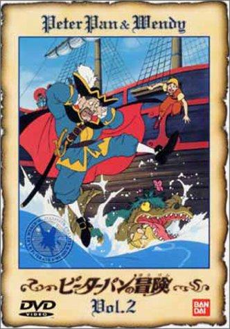 ピーターパンの冒険(2) [DVD]