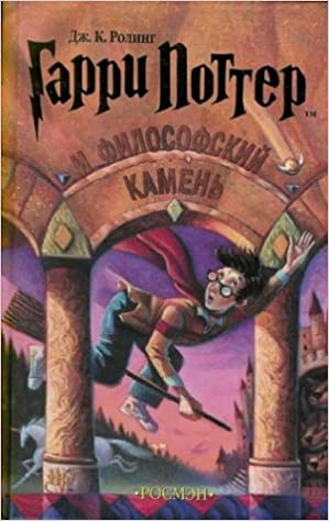 Amazon Fr Harry Potter Tome 1 Edition En Russe J K