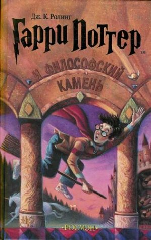 Garri Potter i filosofskii kamen / Harry Potter and the Philosopher's Stone...