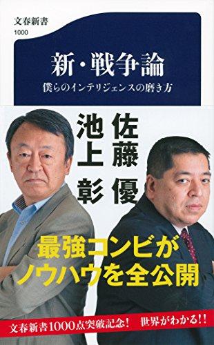 新・戦争論 僕らのインテリジェンスの磨き方 (文春新書)