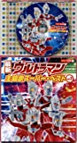 Vol. 3-Saishin Ultraman Themasongs