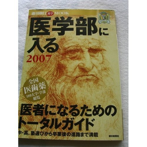 Enter medical school - total guide to become a doctor (2007) (Weekly Asahi MOOK) (2006) ISBN: 4022745096 [Japanese Import]