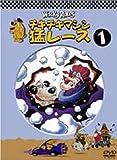 チキチキマシン猛レース(1) [DVD]