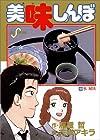 美味しんぼ 第60巻