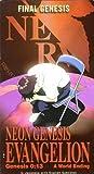 Neon Genesis Evangelion: Genesis 0:13 [VHS]