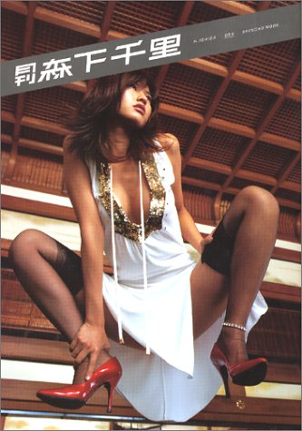 - Chisato Morishita Photo Book (Japan Imported) (Gekkan, 54th)