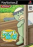 Kappa no Kai-Kata: How to Breed Kappas [Japan Import]