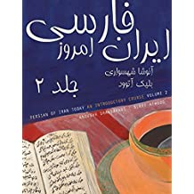 Persian of Iran Today, Volume 2 (Persian Edition) by Anousha Shahsavari (2015-08-28)