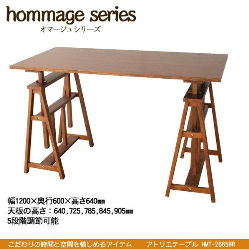 Hommage(オマージュ) HMT-2665BR 高さ5段階調節 アトリエテーブル B00ILRNUZQ
