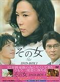 [DVD]その女 DVD-BOX I