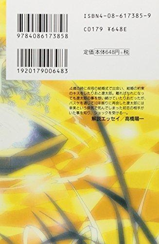 Tsuki No Yoru Hoshi No Asa: 1