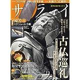 2020年11月号 歌川国芳(くによし)オリジナル スケジュール手帳 2021