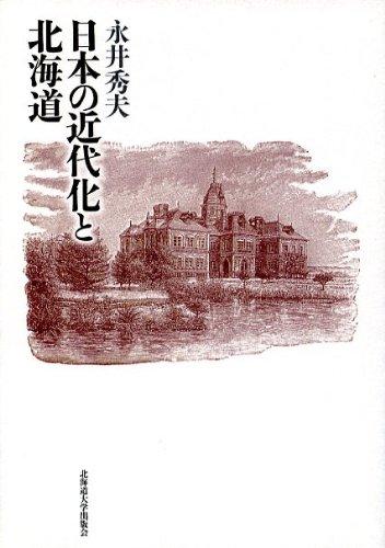 日本の近代化と北海道