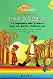 Tourist Never Stop Walking (Chinese Edition) by kong qia ?uo pei si ?a er wa ai si ka er mei luo ?a (2010) Paperback