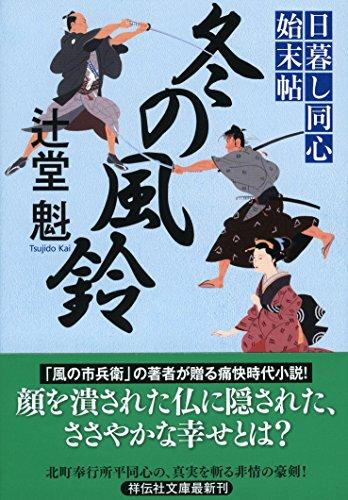 冬の風鈴 日暮し同心始末帖3 (祥伝社文庫)