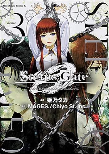 STEINS;GATE 0 (3) (角川コミッ...