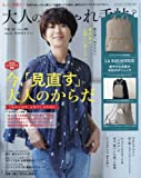 大人のおしゃれ手帖 2017年 7 月号